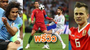 พรีวิว : ฟุตบอลโลก 2018 วันที่ 25 มิ.ย. !! ศึกชิงแชมป์กลุ่มเอ, กลุ่มบีลุ้นสนุก