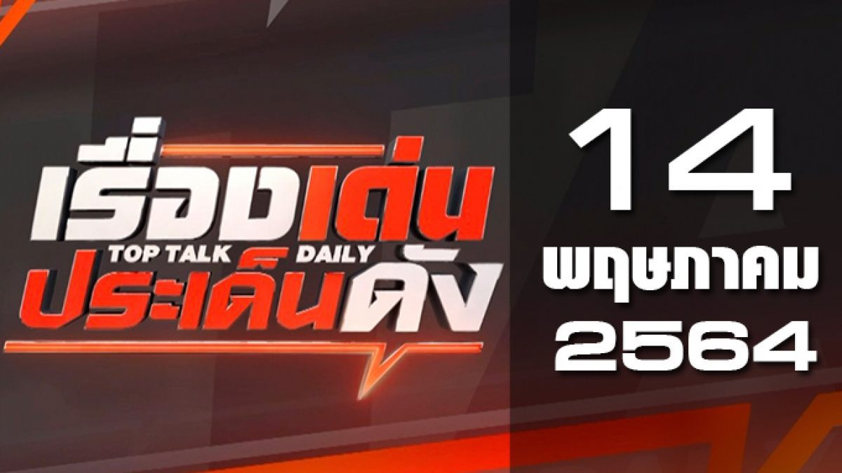 เรื่องเด่นประเด็นดัง Top Talk Daily 14-05-64