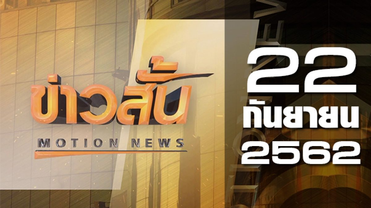 ข่าวสั้น Motion News Break 3 22-09-62