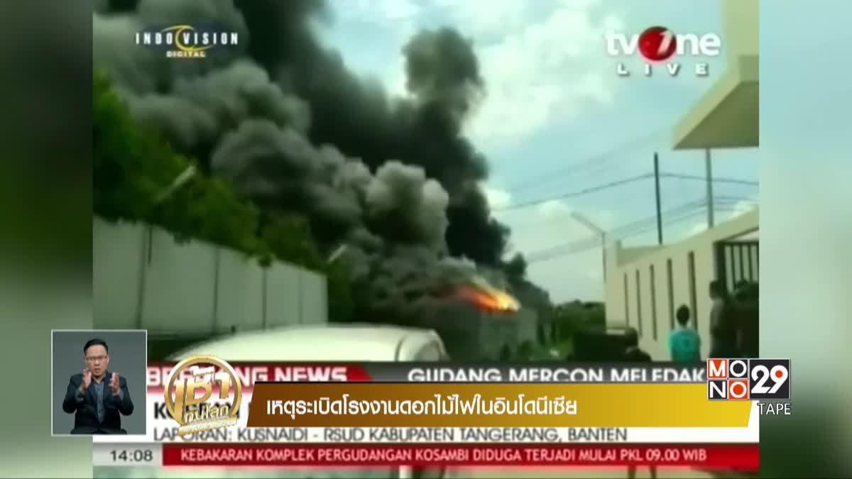 เหตุระเบิดโรงงานดอกไม้ไฟในอินโดนีเซีย