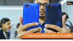 Realme C2 ฉลองยอดขายทะลุเป้าครบ 1 ล้านเครื่อง เหตุเพราะราคาถูก