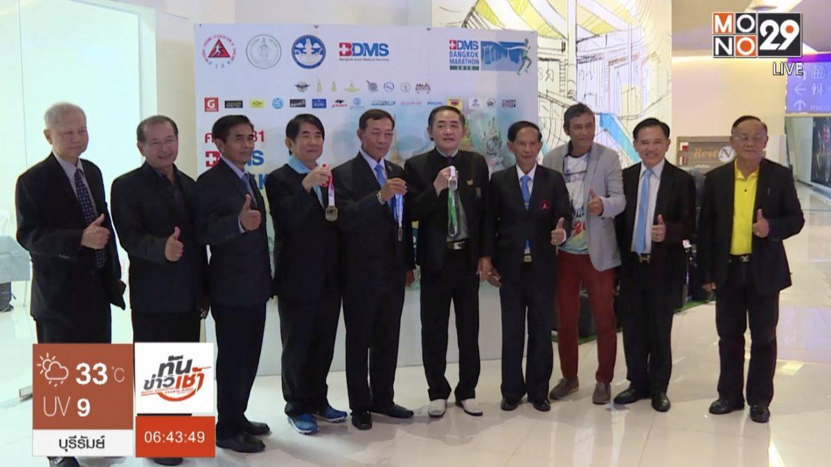 ความพร้อม BDMS Bangkok Marathon 2018
