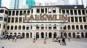 เที่ยวชม Tai Kwun (ต่ายกู๋น) ศูนย์กลางมรดกและศิลปะ ย่าน Old Town Central ฮ่องกง