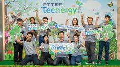 PTTEP Teenergy ปีที่ 4 ตอน ก้าวเพื่อรักษ์ เปิดรับสมัครเยาวชนภาคกลางและภาคใต้