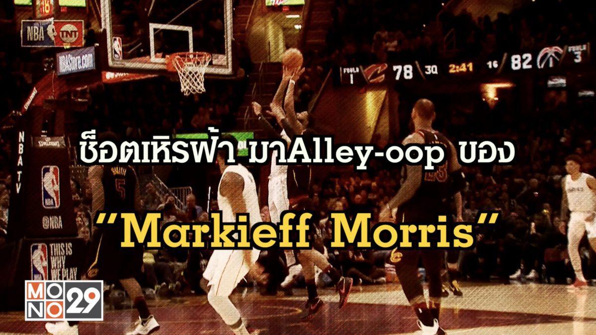 """ช็อตเหิรฟ้า มาAlley-oop ของ """"Markieff Morris"""""""