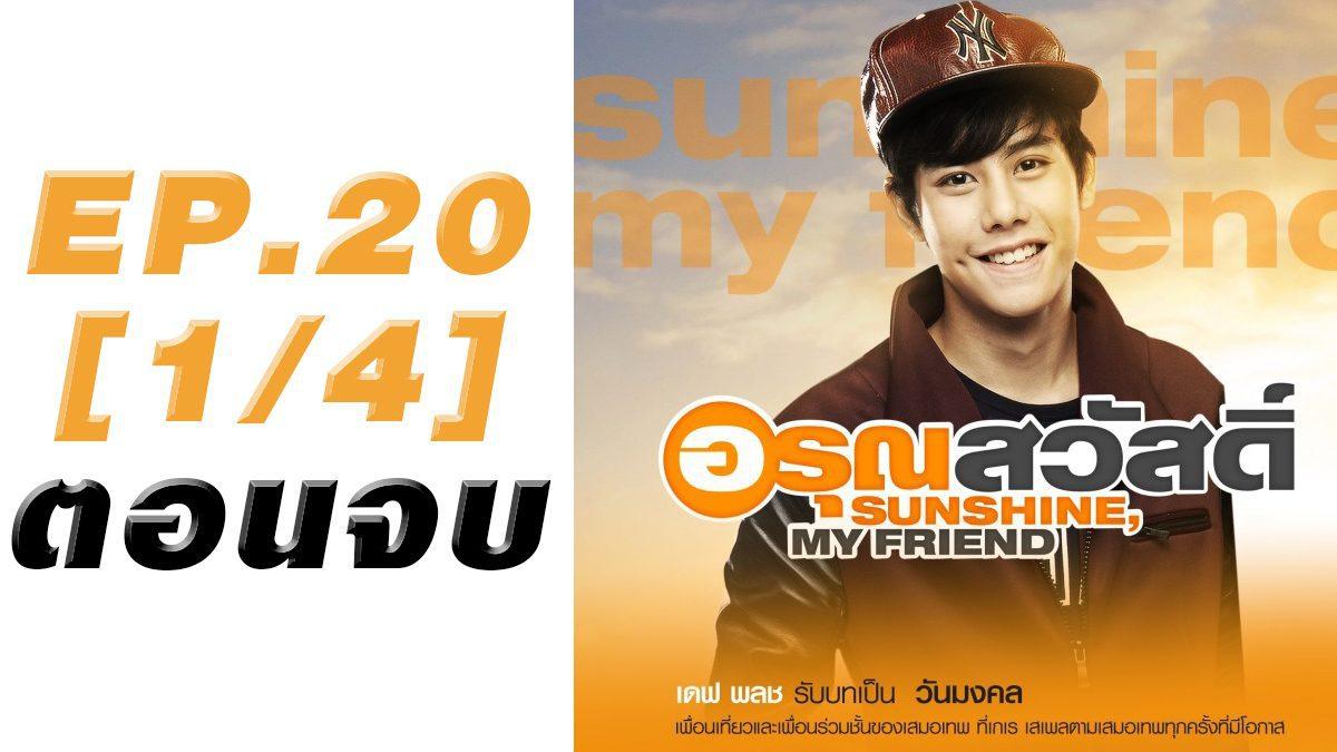 อรุณสวัสดิ์ Sunshine My Friend EP.20 [1/4] ตอนจบ