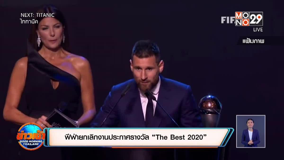 """ฟีฟ่ายกเลิกงานประกาศรางวัล """"The Best 2020"""""""