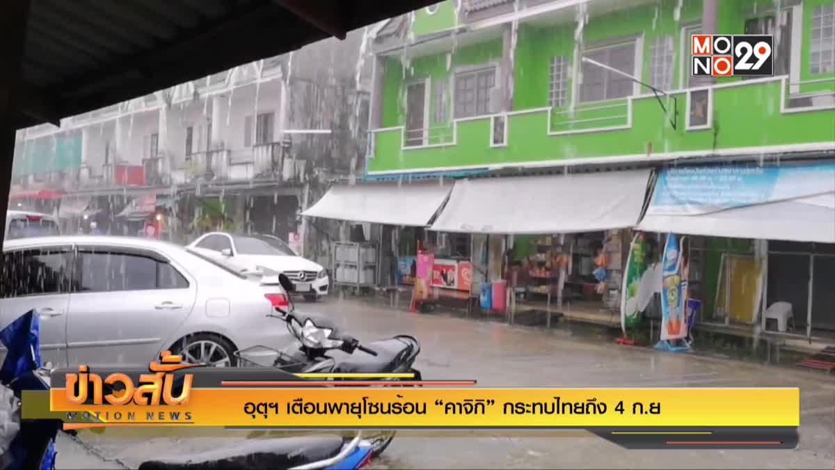 """อุตุฯ เตือนพายุโซนร้อน """"คาจิกิ"""" กระทบไทยถึง 4 ก.ย."""