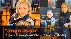 """""""อิตซูกิ ฮิราตะ"""" นักสู้สาวคิกขุจากแดนปลาดิบ เจ้าของสถิติไร้พ่าย 5 ไฟต์รวด (MMA)"""