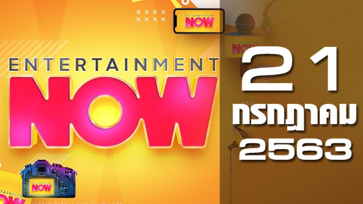 Entertainment Now 21-07-63