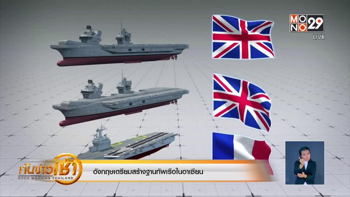 อังกฤษเตรียมสร้างฐานทัพเรือในอาเซียน