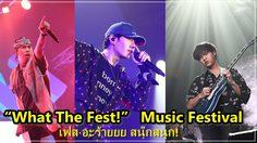 """วัยรุ่นไทยร่วมมันส์ ใน """"What The Fest!"""" คับคั่งพารากอน ฮอลล์!!"""