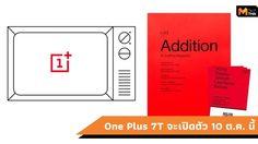 OnePlus 7T Series จะเปิดตัวในวันที่ 10 ตุลาคมนี้ ที่ประเทศอังกฤษ