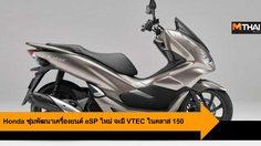 Honda ซุ่มพัฒนาเครื่องยนต์ eSP ใหม่ จะมี VTEC ในคลาส 150