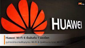 Huawei Wi-Fi 6 ครองแชมป์ส่วนแบ่งการตลาดเป็นอันดับ 1 ทั่วโลก