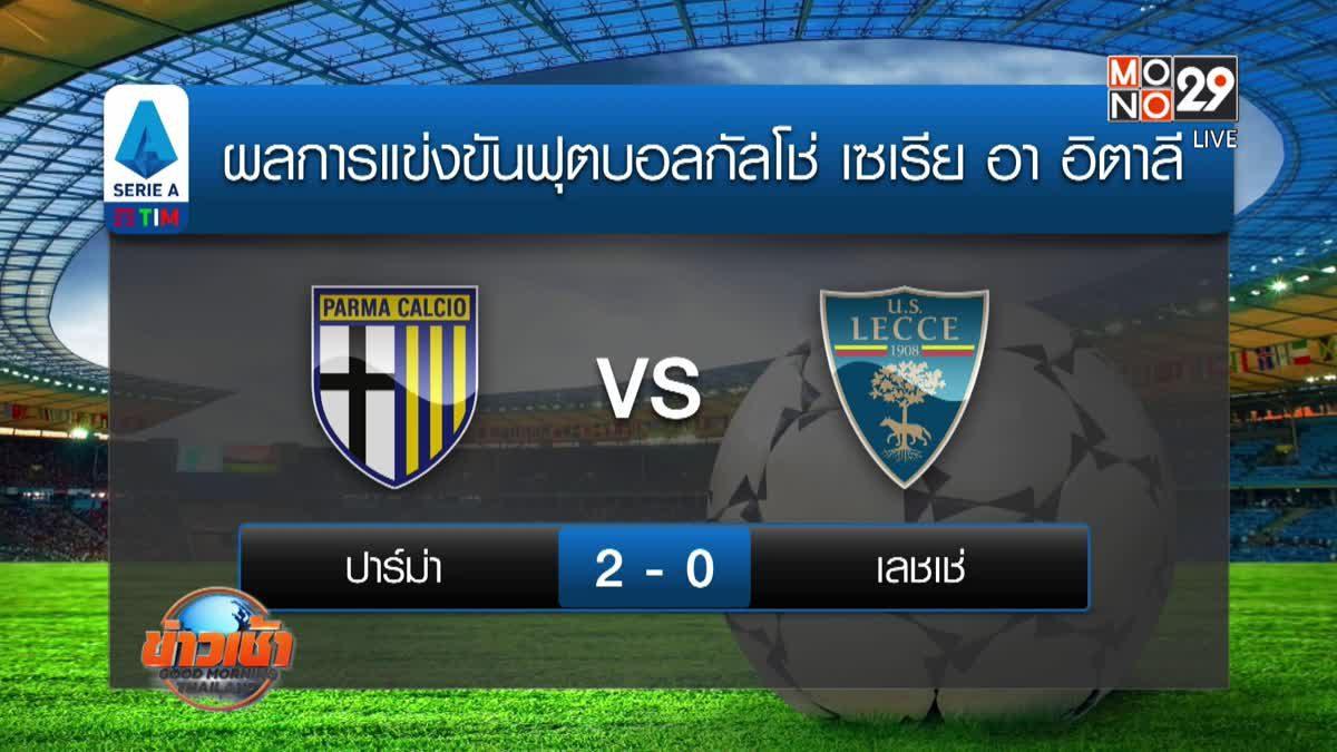 ข่าวเช้า Good Morning Thailand 14-01-63