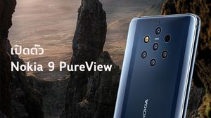 เปิดตัว Nokia 9 PureView มือถือกล้องหลัง 5 ตัว เครื่องแรกของโลก