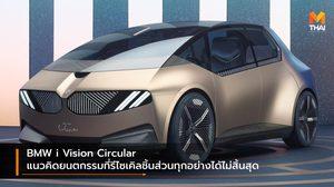 BMW i Vision Circular แนวคิดยนตกรรมที่รีไซเคิลชิ้นส่วนทุกอย่างได้ไม่สิ้นสุด