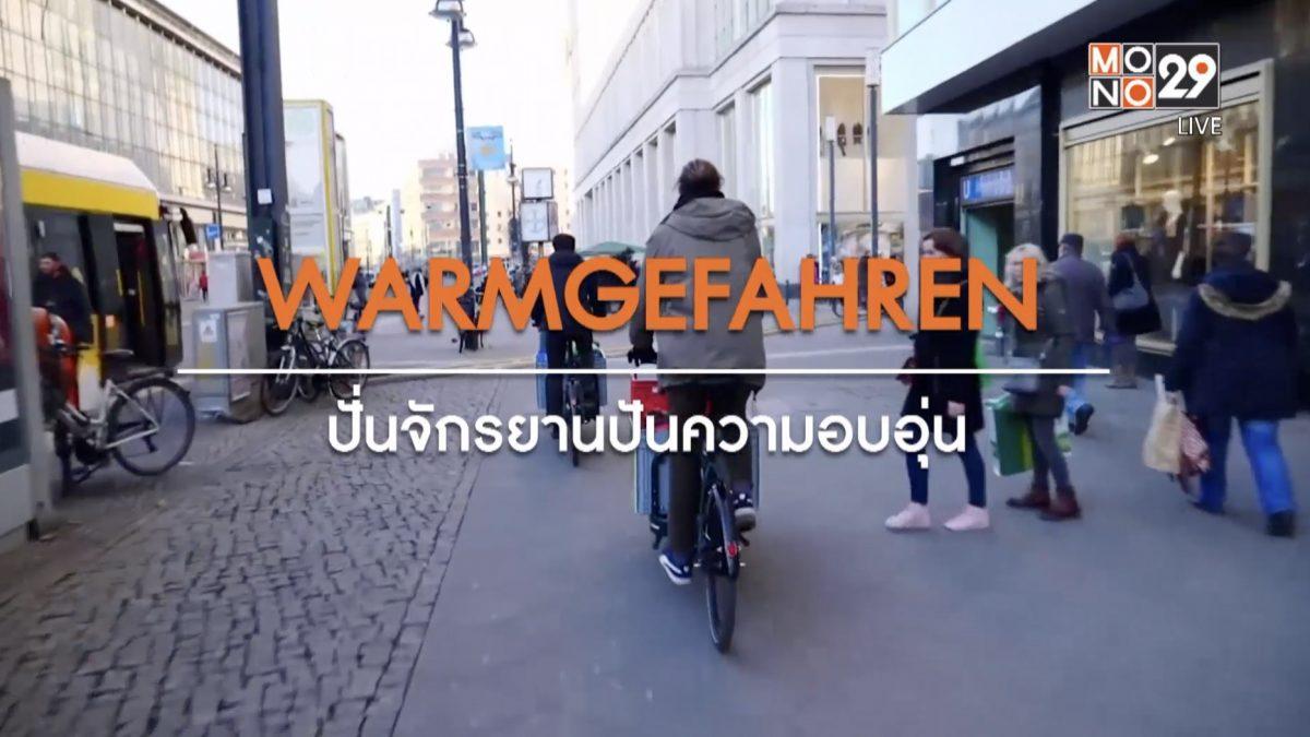 คนดีเปลี่ยนโลก Man Changes the World ตอน: ปั่นจักรยานปันความอบอุ่น