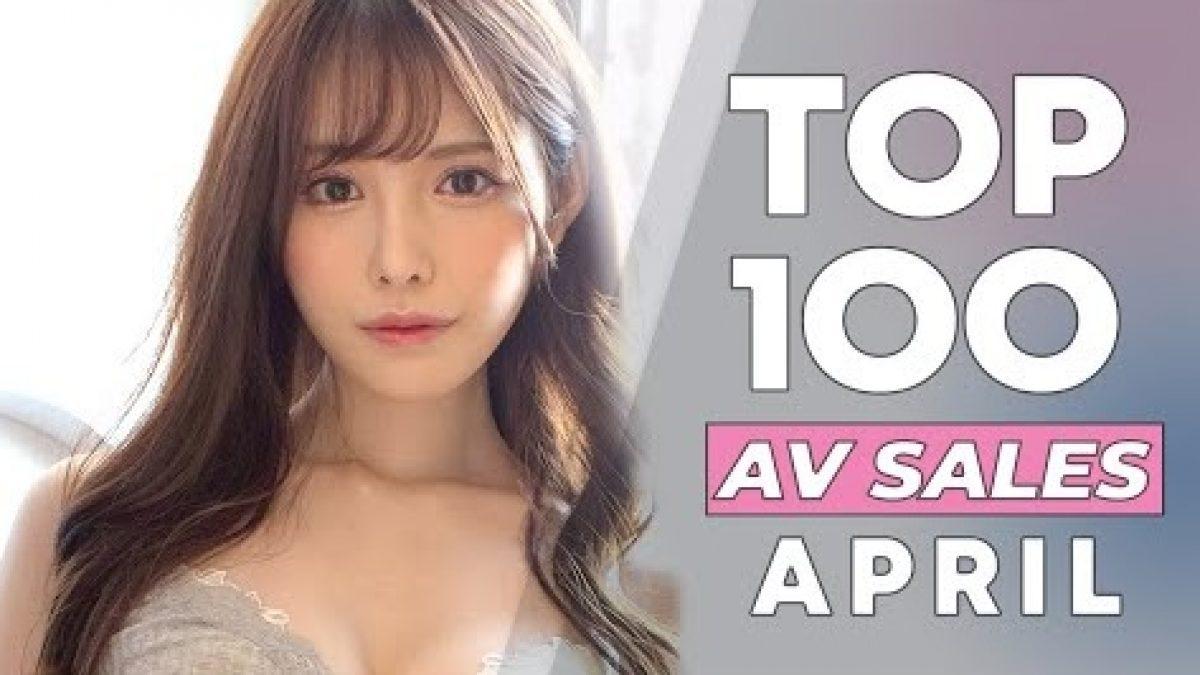 เปิดวาร์ป 100 อันดับ สาว AV ตัว TOP ที่ขึ้นแท่นยอดขายดี มาแรงสุดๆ ในเดือน APRIL 2021