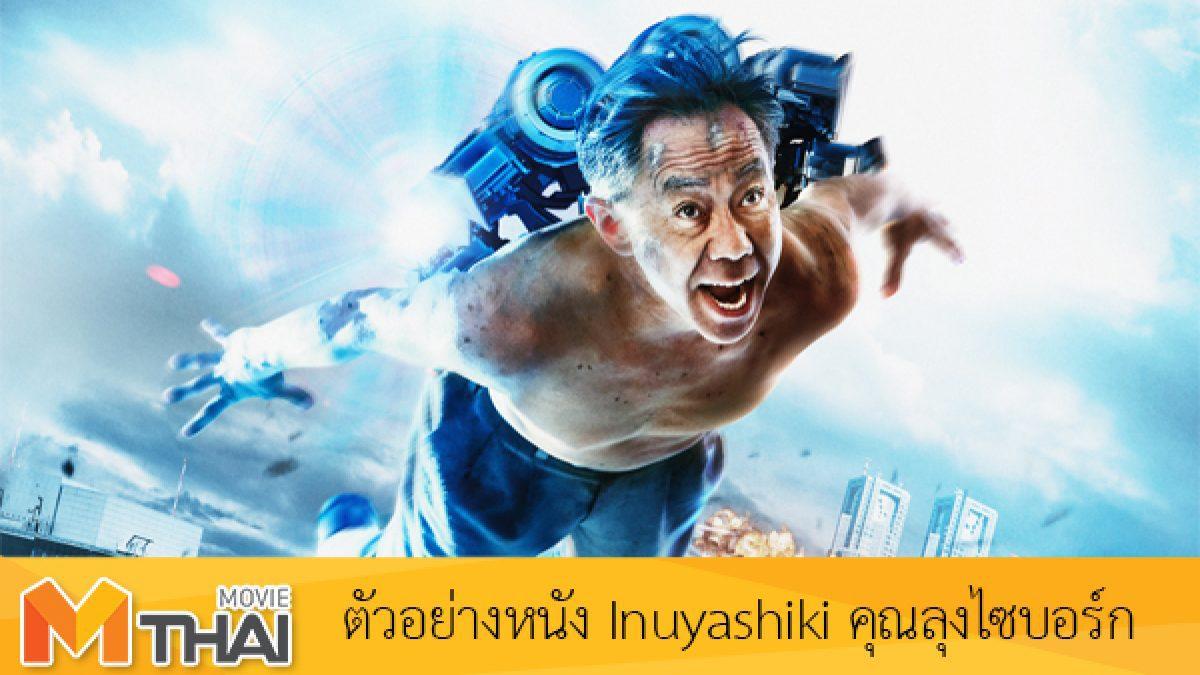 ตัวอย่างหนัง Inuyashiki คุณลุงไซบอร์ก