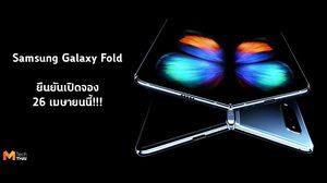 สั่งซื้อ Samsung Galaxy Fold ล่วงหน้า เริ่มวันที่ 26 เมษายนนี้