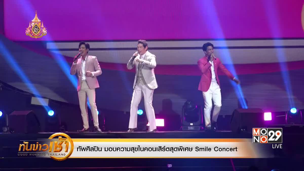 ทัพศิลปิน มอบความสุขในคอนเสิร์ตสุดพิเศษ Smile Concert