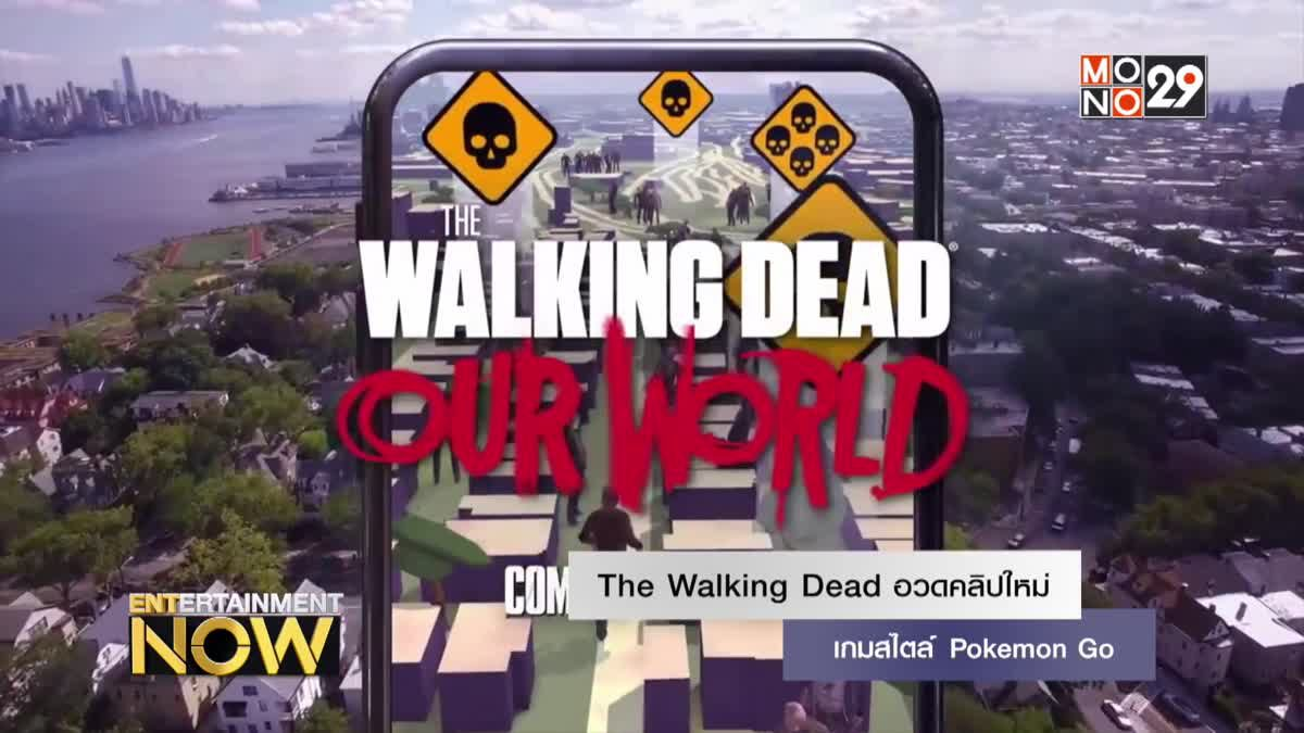 The Walking Dead อวดคลิปใหม่เกมสไตล์ Pokemon Go