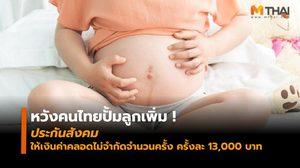 หวังคนไทยปั้มลูกเพิ่ม ! ประกันสังคมย้ำ เบิกค่าคลอด-เงินสงเคราะห์บุตรได้