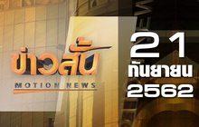 ข่าวสั้น Motion News Break 1 21-09-62