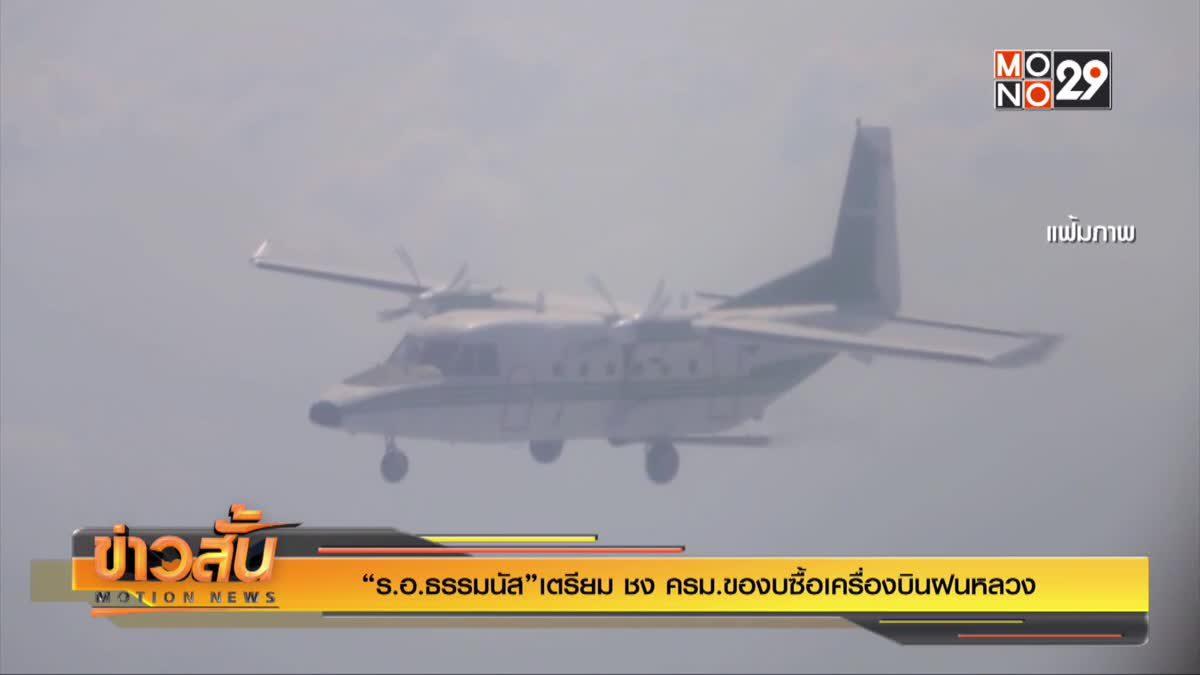 """""""ร.อ.ธรรมนัส""""เตรียม ชง ครม.ของบซื้อเครื่องบินฝนหลวง"""