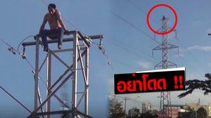 """นาที!! หนุ่มคิดสั้นปีนเสาไฟฟ้าแรงสูง """"230 กิโลโวลต์"""""""