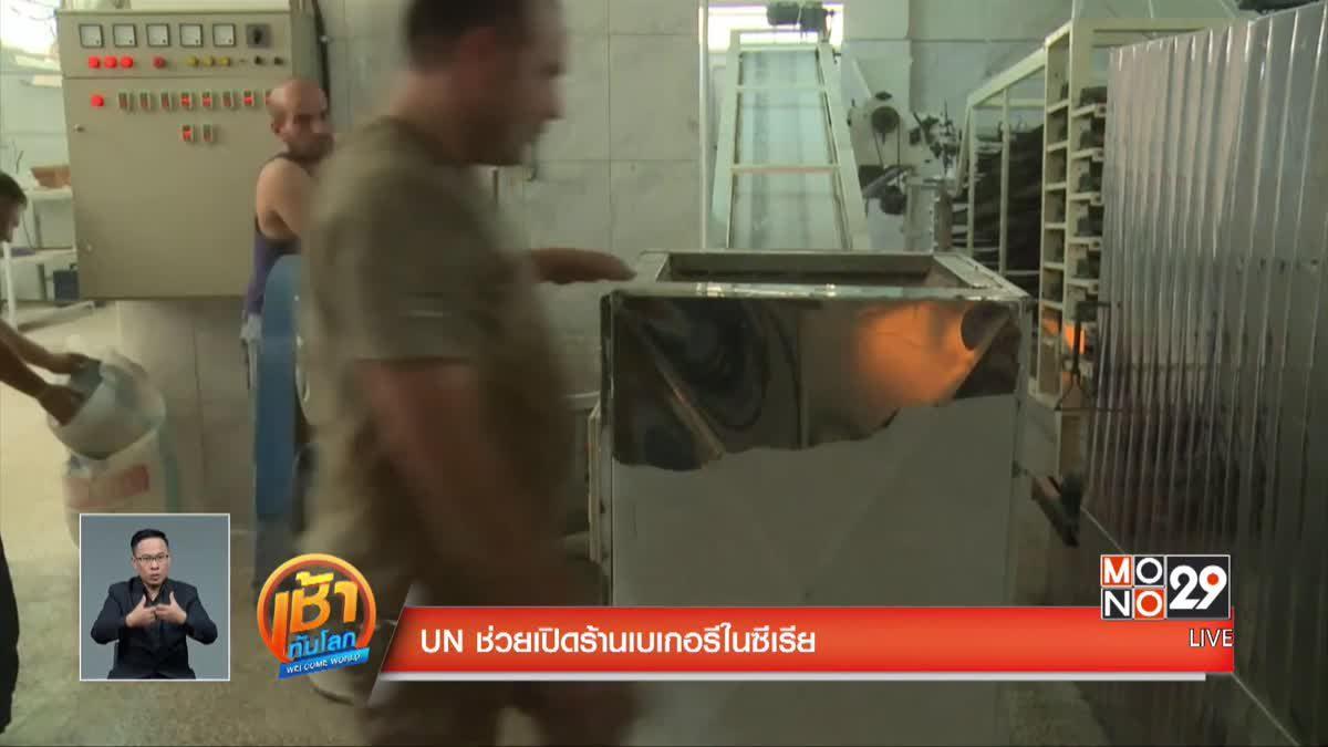 UN ช่วยเปิดร้านเบเกอรีในซีเรีย