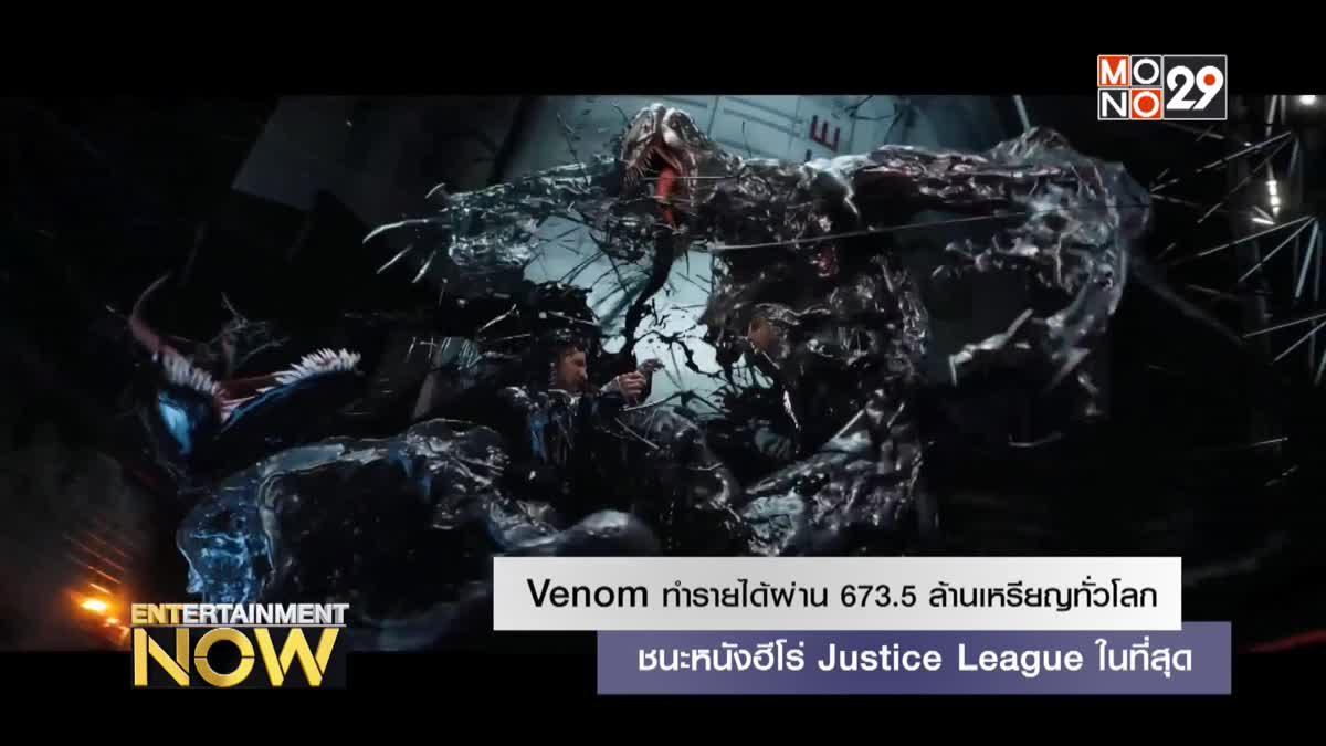 Venom ทำรายได้ผ่าน 673.5 ล้านเหรียญทั่วโลก ชนะหนังฮีโร่ Justice League ในที่สุด