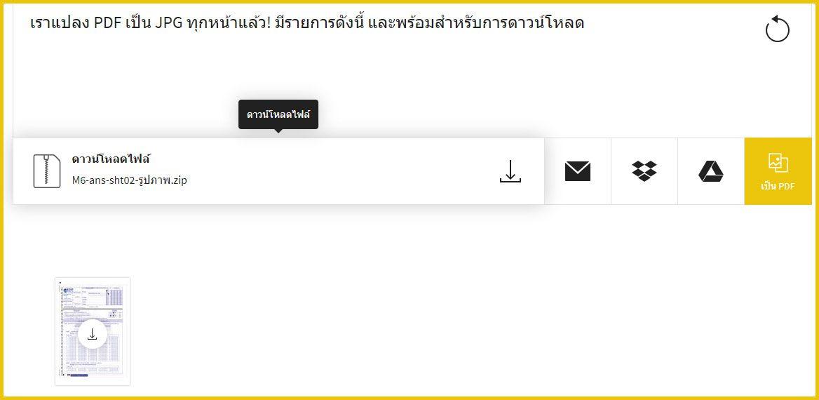 แปลงไฟล์ pdf เป็น jpg แบบออนไลน์
