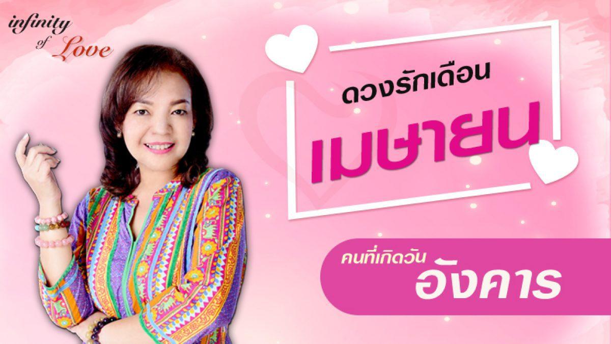 ดวงความรัก คนเกิดวันอังคาร ประจำเดือนเมษายน 2561