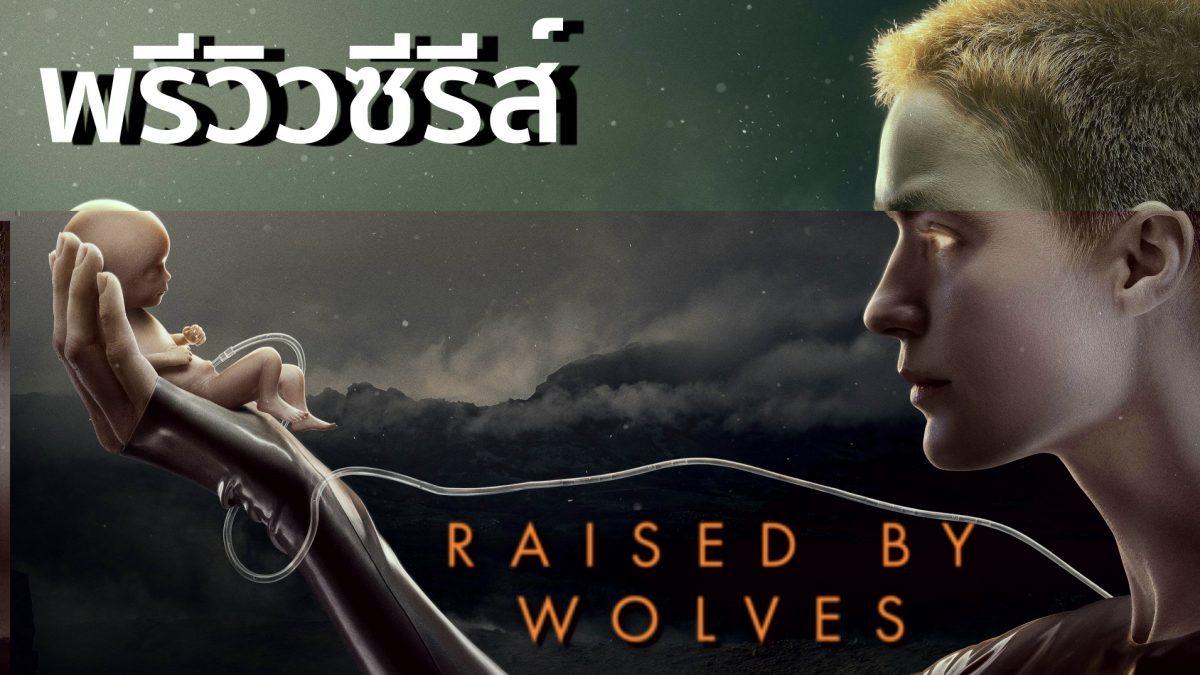 แนะนำซีรีส์สุดมันส์ Raised by Wolves ใน HBO GO
