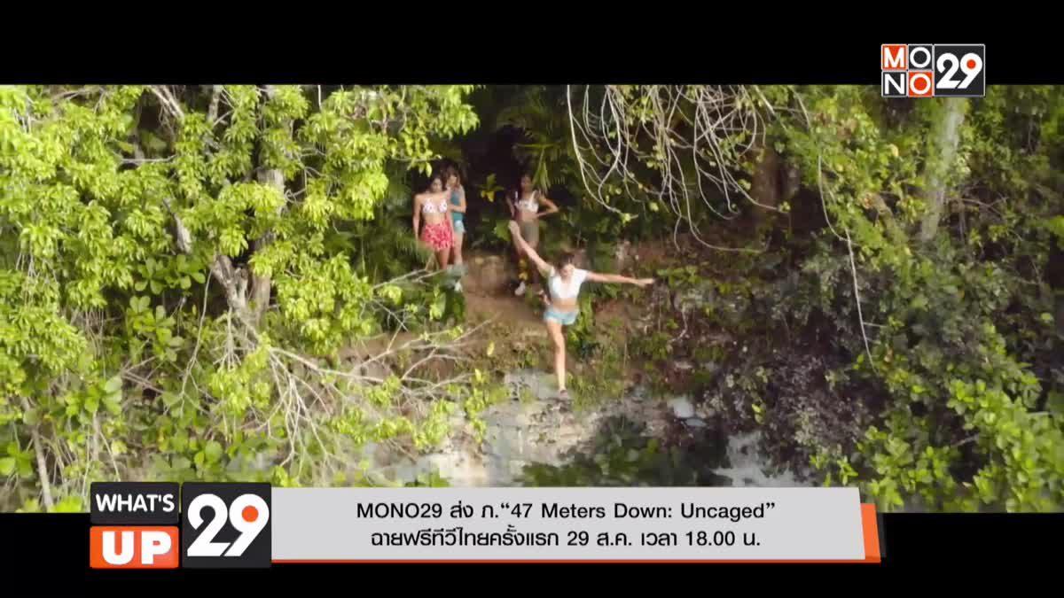 "MONO29 ส่ง ภ.""47 Meters Down: Uncaged""  ฉายฟรีทีวีไทยครั้งแรก 29 ส.ค. เวลา 18.00 น."