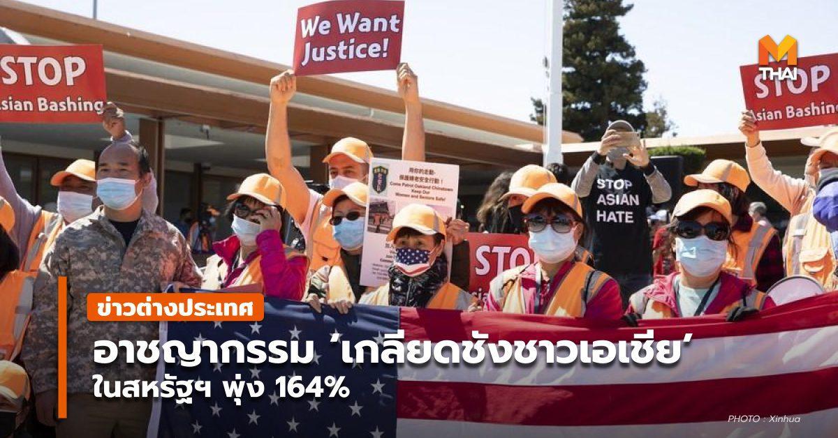 เหตุอาชญากรรม 'เกลียดชังชาวเอเชีย' ในสหรัฐฯ พุ่ง 164%