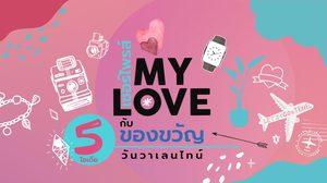 5 ไอเดียเซอร์ไพรส์ ของขวัญวันวาเลนไทน์ ให้ My Love