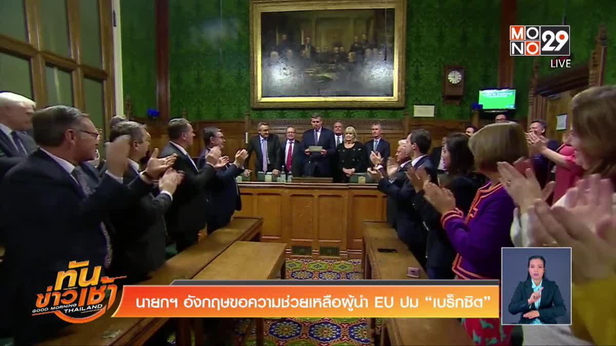 """นายกฯ อังกฤษขอความช่วยเหลือผู้นำ EU ปม """"เบร็กซิต"""""""