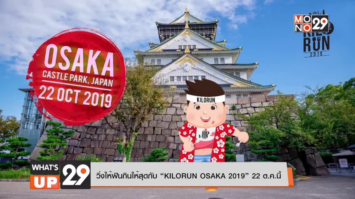 """วิ่งให้ฟินกินให้สุดกับ """"KILORUN OSAKA 2019"""" 22 ต.ค.นี้"""