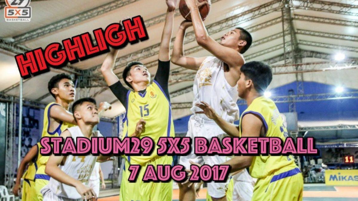 Highlight การเเข่งขัน Stadium29 5x5 Basketball  7 Aug 2017