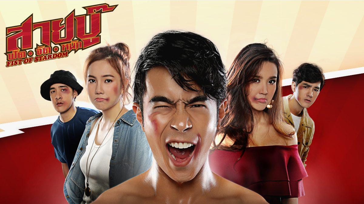 สายบู๊ ฟัด จัด หนัก Fist of Stardom | Official Trailer @Monomax