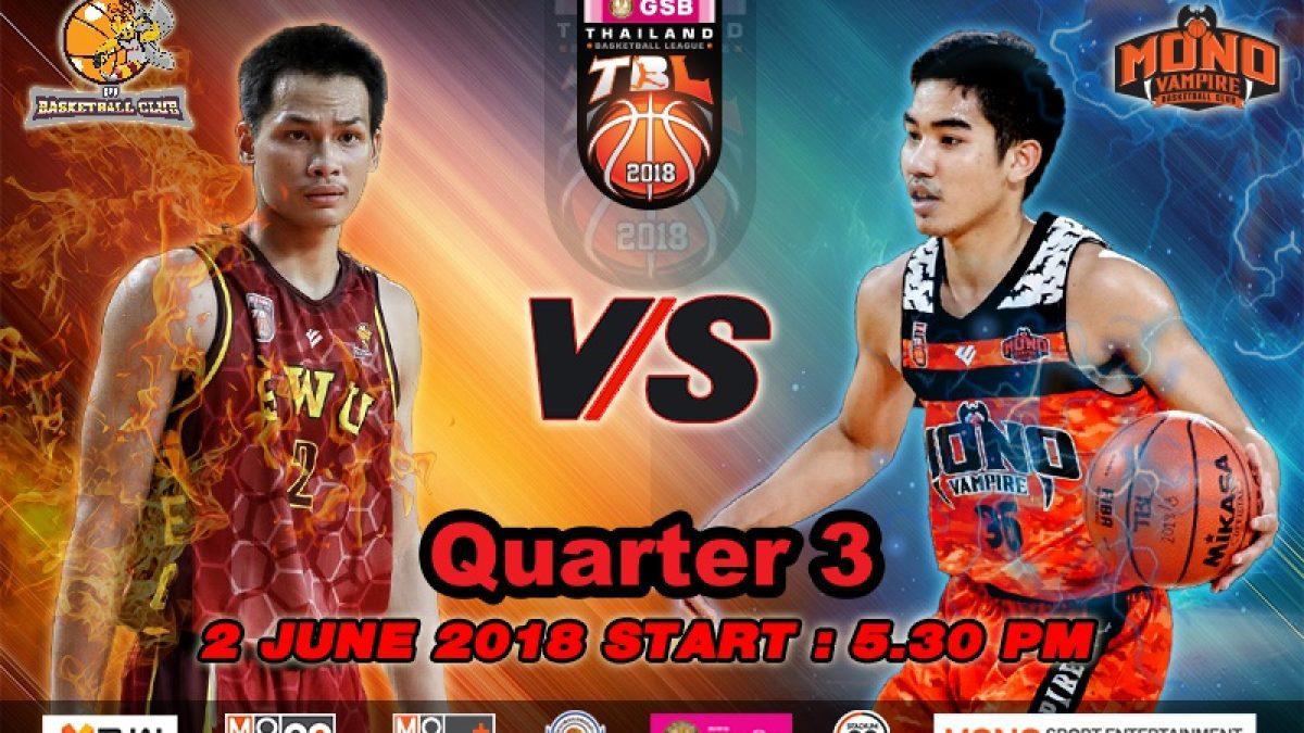 Q3 บาสเกตบอล GSB TBL2018 : SWU Basketball Club VS Mono Vampire (2 June 2018)