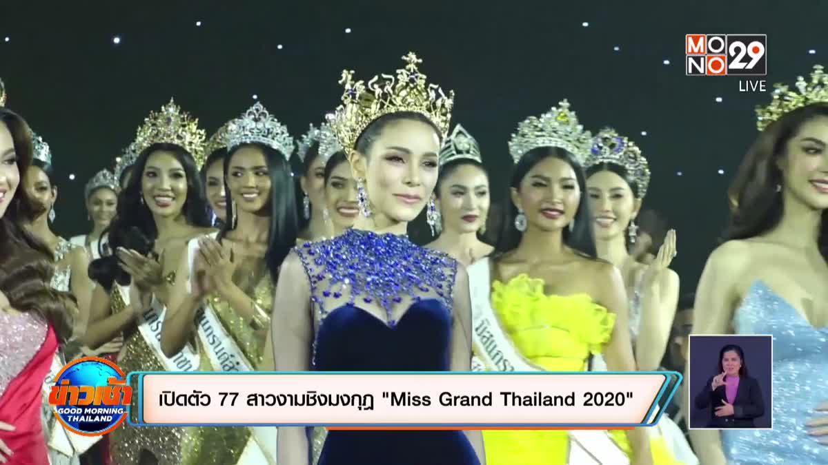"""เปิดตัว 77 สาวงามชิงมงกุฎ """"Miss Grand Thailand 2020"""""""