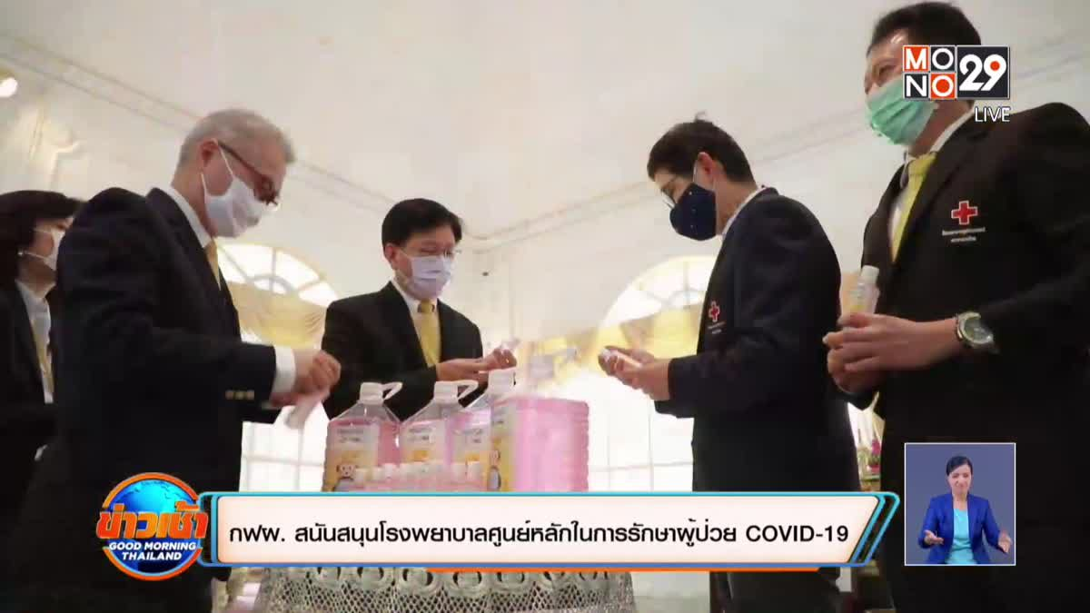 กฟผ. สนับสนุนโรงพยาบาลศูนย์หลักในการรักษาผู้ป่วย COVID-19