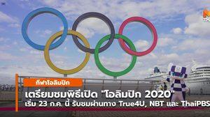 """เตรียมชมพิธีเปิด """"โอลิมปิก 2020"""" สุดตระการตา ยิงสดจากญี่ปุ่น"""
