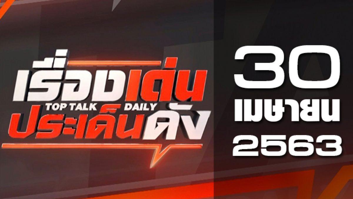 เรื่องเด่นประเด็นดัง Top Talk Daily 30-04-63