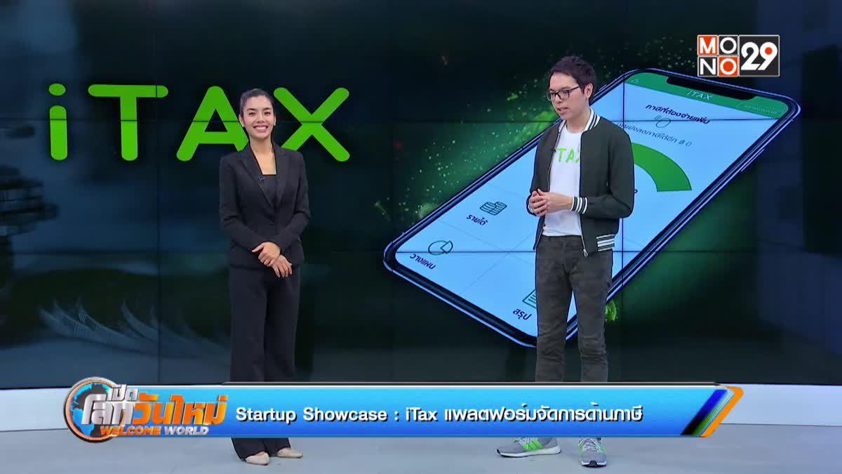 Startup Showcase ตอน : iTAX ระบบจัดการภาษี